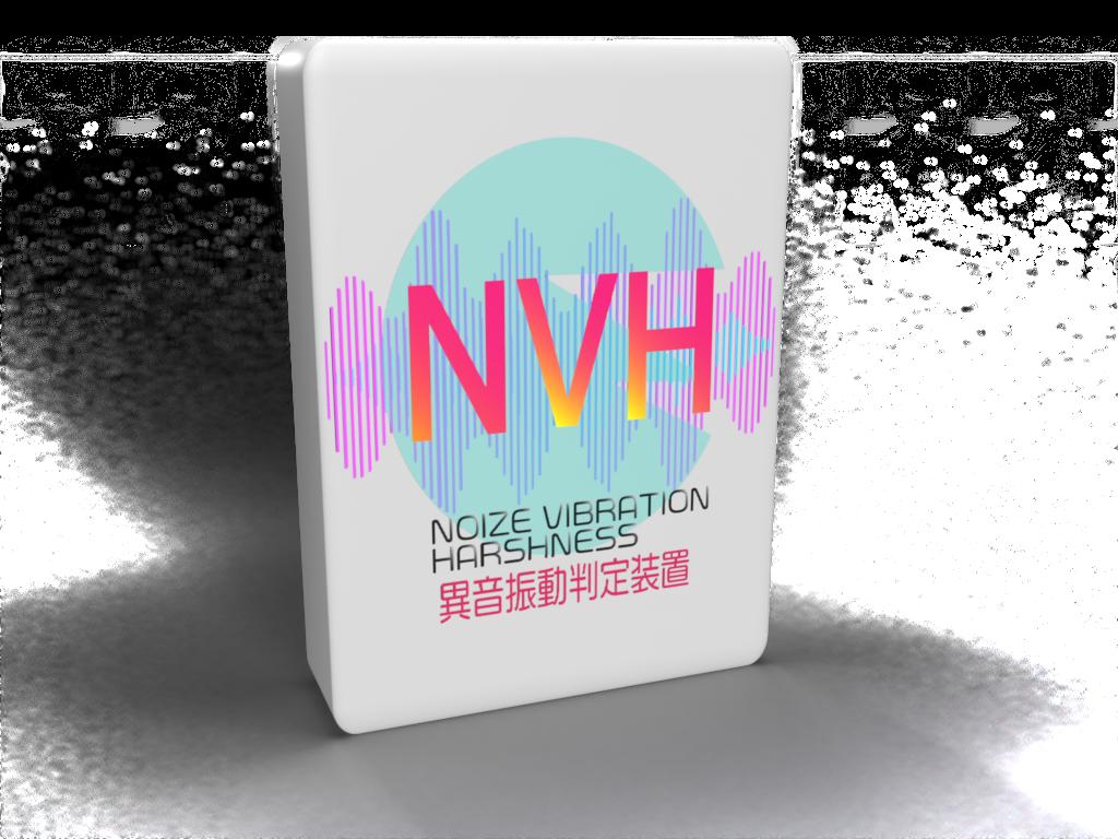 異音・振動判定装置NVH